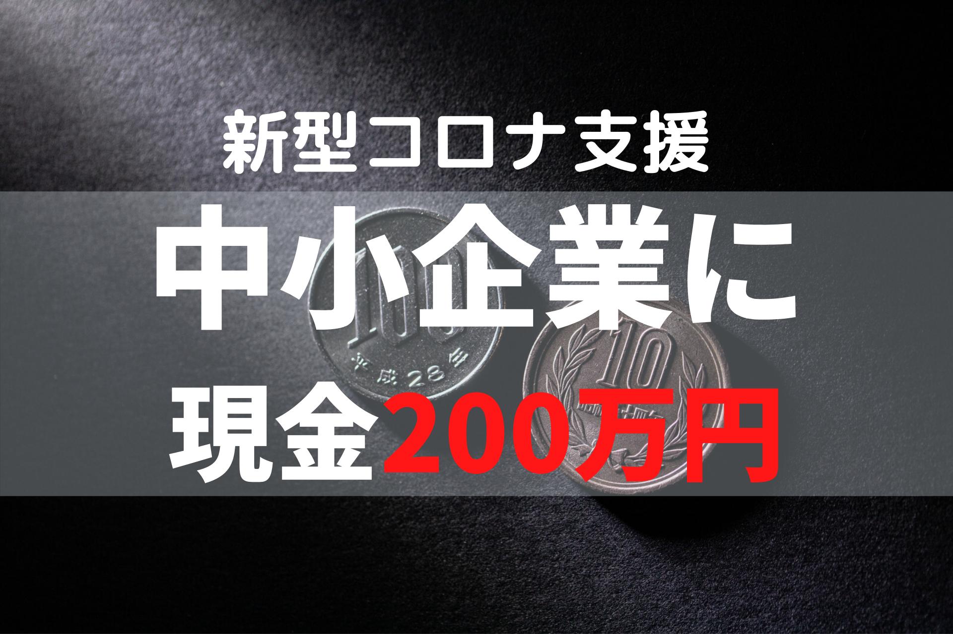 現金給付200万円