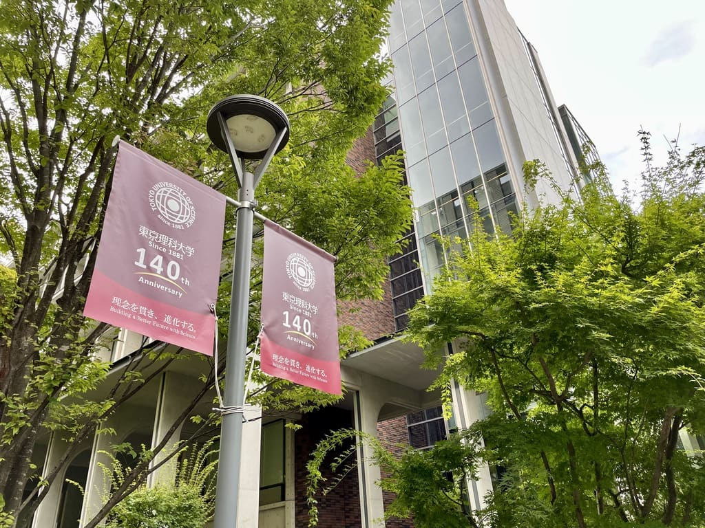 東京理科大学 金町キャンパス